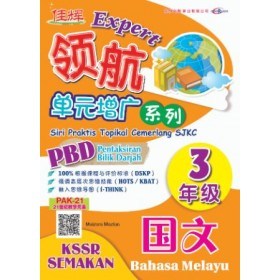 三年级 领航单元增广系列 国文 <Primary 3 Expert Siri Praktis Topikal Cemerlang Bahasa Melayu>