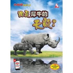 小伙伴17-谁是犀牛的天敌?