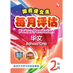 二年级跟着课文走每月评估华文<Primary 2 Fokus Penilaian Bahasa Cina>