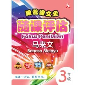 三年级跟着课文走随课评估马来文 <Primary 3 Fokus Penilaian Bahasa Melayu>