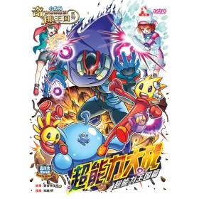 小太阳奇遇探险王-超能力大战·超能力王国篇