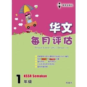 一年级每月评估华文 < Primary 1 Penilaian Bulanan Bahasa Cina >