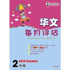 二年级每月评估华文 < Primary 2 Penilaian Bulanan Bahasa Cina >