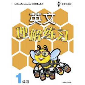 一年级理解练习英文 <Primary 1 Latihan Pemahaman English>
