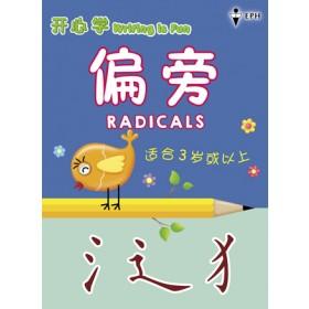Writing is Fun - Radicals (Chinese)