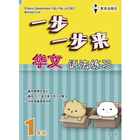 一年级一步一步来华文语法练习 <Primary 1 Praktis Tatabahasa Yi Bu Yi Bu Lai Bahasa Cina>