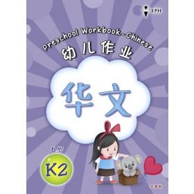 K2 幼儿作业华文 <K2 Buku Kerja Prasekolah Chinese>