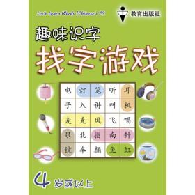 趣味识字找字游戏 <Let's Learn Words - Word Search Bahasa Cina>