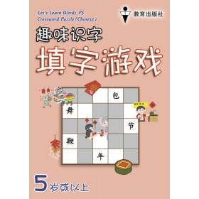 趣味识字 - 填字游戏 <Let's Learn Words - Crossword Puzzle Chinese >