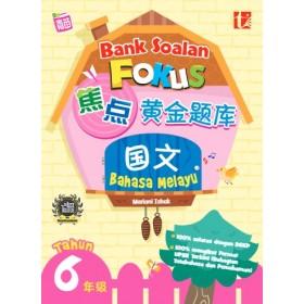 六年级焦点黄金题库 国文<Primary 6 Bank Soalan Fokus Bahasa Melayu>