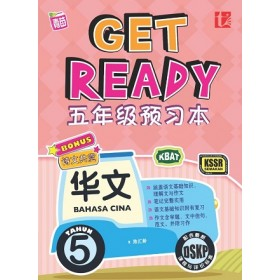 五年级 预习本华文 <Primary 5 Get Ready KSSR Semakan Bahasa Cina>
