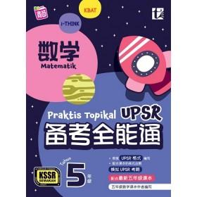 五年级备考全能通数学 <Primary 5 Praktis Topikal UPSR Matematik>