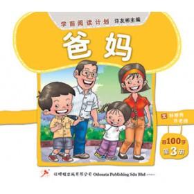 学前阅读计划100字- 《爸妈》第三册