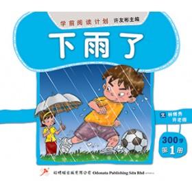 第一册 《下雨了》