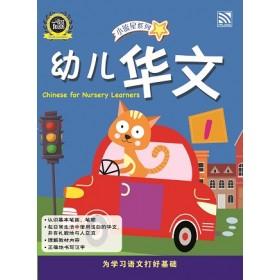 幼儿小流星系列 - 华文 1 <NURSERY BRIGHT KIDS BOOKS - CHINESE BOOK 1>