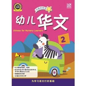 幼儿小流星系列 - 华文 2 <NURSERY BRIGHT KIDS BOOKS - CHINESE BOOK 2>