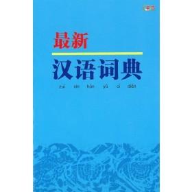 最新汉语词典(2020年版)