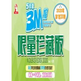 五年级 3M报限量珍藏版 2020年(第1至20期) <Primary 5 Mingguan 3M Koleksi Edisi 2020 (Isu 1-20)>