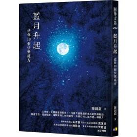 藍月升起:送你18個快樂處方