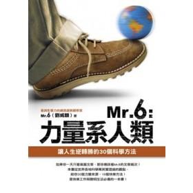 Mr.6:力量系人類──讓人生逆轉勝的30個科