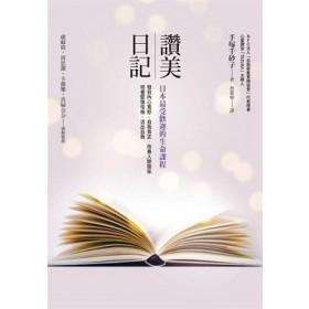 讚美日記:日本最受歡迎的生命課程