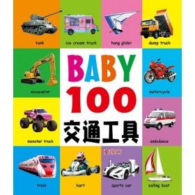 BABY 100:交通工具