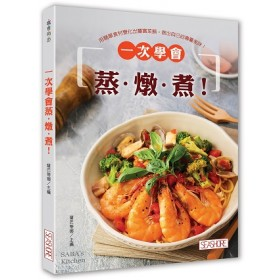 一次學會蒸‧燉‧煮!用簡單食材變化出豐富菜餚,做出自己的專屬美味!