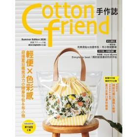 Cotton friend 手作誌49:輕便x色彩感·迎接夏日颯爽活力の隨身布包&布小物