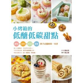小烤箱的低醣低碳甜點:餅乾x派塔x吐司x蛋糕x新手必備的第一本書