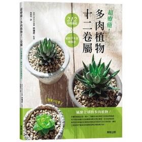 超療癒!多肉植物十二卷屬212品種圖鑑x絕對不失敗植栽法