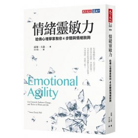 情緒靈敏力:哈佛心理學家教你4步驟與情緒脫鉤