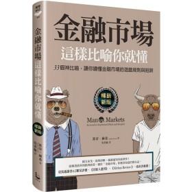 金融市場這樣比喻你就懂:33個神比喻,讓你讀懂金融市場的遊戲規則與陷阱【暢銷新版】