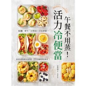 午餐不用蒸!活力冷便當:飯糰·壽司·三明治·沙拉拼盤,美味減脂輕食便當,20分鐘輕鬆搞定!