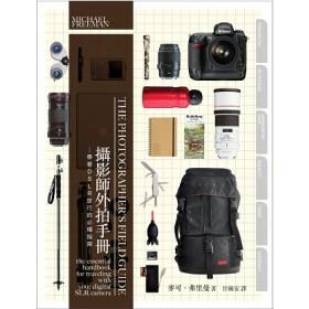 攝影師外拍手冊:帶著DSLR旅行的必備指南