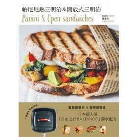 帕尼尼熱三明治 & 開放式三明治Panini & Open sandwiches!