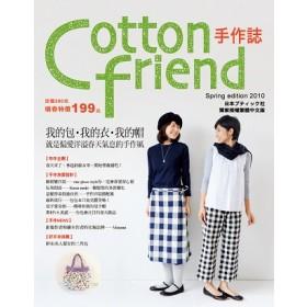 Cotton friend 手作誌08:我的包、我的衣、我的帽,就是偏愛洋溢春天氣息的手作風