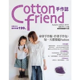 Cotton friend 手作誌10:身穿手作服,拎著手作包,每一天都要超FASHION!