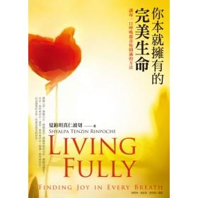 你本就擁有的完美生命:讓每一口呼吸都喜悅圓滿的方法 Living Fully: Finding Joy in Every Breath