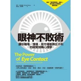 眼神不敗術:讓你職場、情場、菜市場都無往不利的視覺接觸心理學