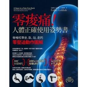 零痠痛!人體正確使用姿勢書:脊椎校準坐、臥、站、走的零壓迫動作圖解