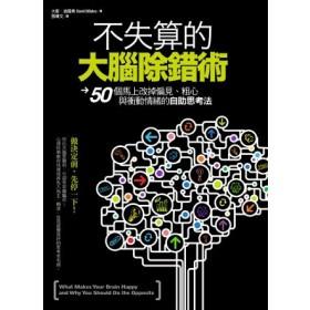 不失算的大腦除錯術:50個馬上改掉偏見、粗心、衝動情緒的自助思考法