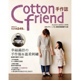 Cotton friend 手作誌02:幸福滿倍的手作服&溫柔刺繡
