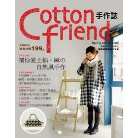 Cotton friend 手作誌04:讓你愛上棉、麻的自然風手作