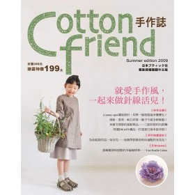 Cotton friend 手作誌05:就愛手作風,一起來做針線活兒!