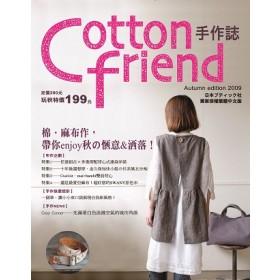 Cotton friend 手作誌06:棉.麻布作,帶你enjoy秋的愜意&洒落!