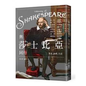 與莎士比亞同行
