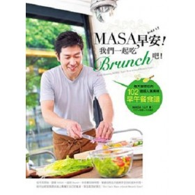 MASA,早安!我們一起吃Brunch吧!每天都想吃的102道超人氣美味早午餐食譜
