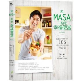 和MASA一起吃幸福便當:最適合料理新手の106道不失敗完美比例便當菜
