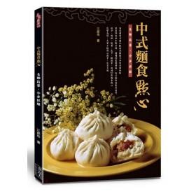 中式麵食點心:名師指導、分步詳解
