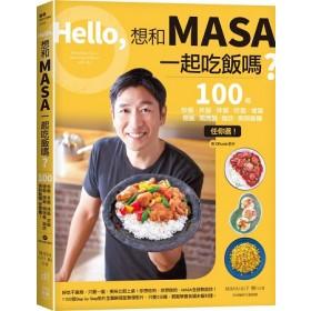 Hello,想和MASA一起吃飯嗎?:100道炒飯、丼飯、拌飯、炊飯、燴飯、燉飯、焗烤飯、雜炊、粥與飯糰任你選!(附QRcode影片)
